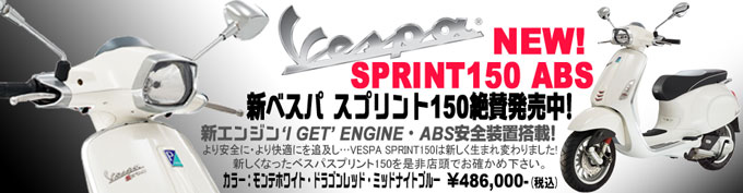 Vespa Sprint150 ABS新発売