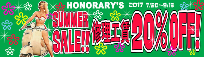 HONORARY'S SUMMER SALE修理工賃20%OFF!